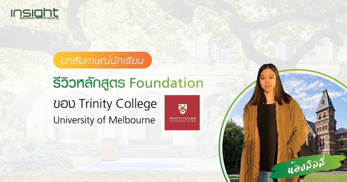 Product, Font, Adaptation, Brand, Textile, Monash University, Public Relations, Graphic design