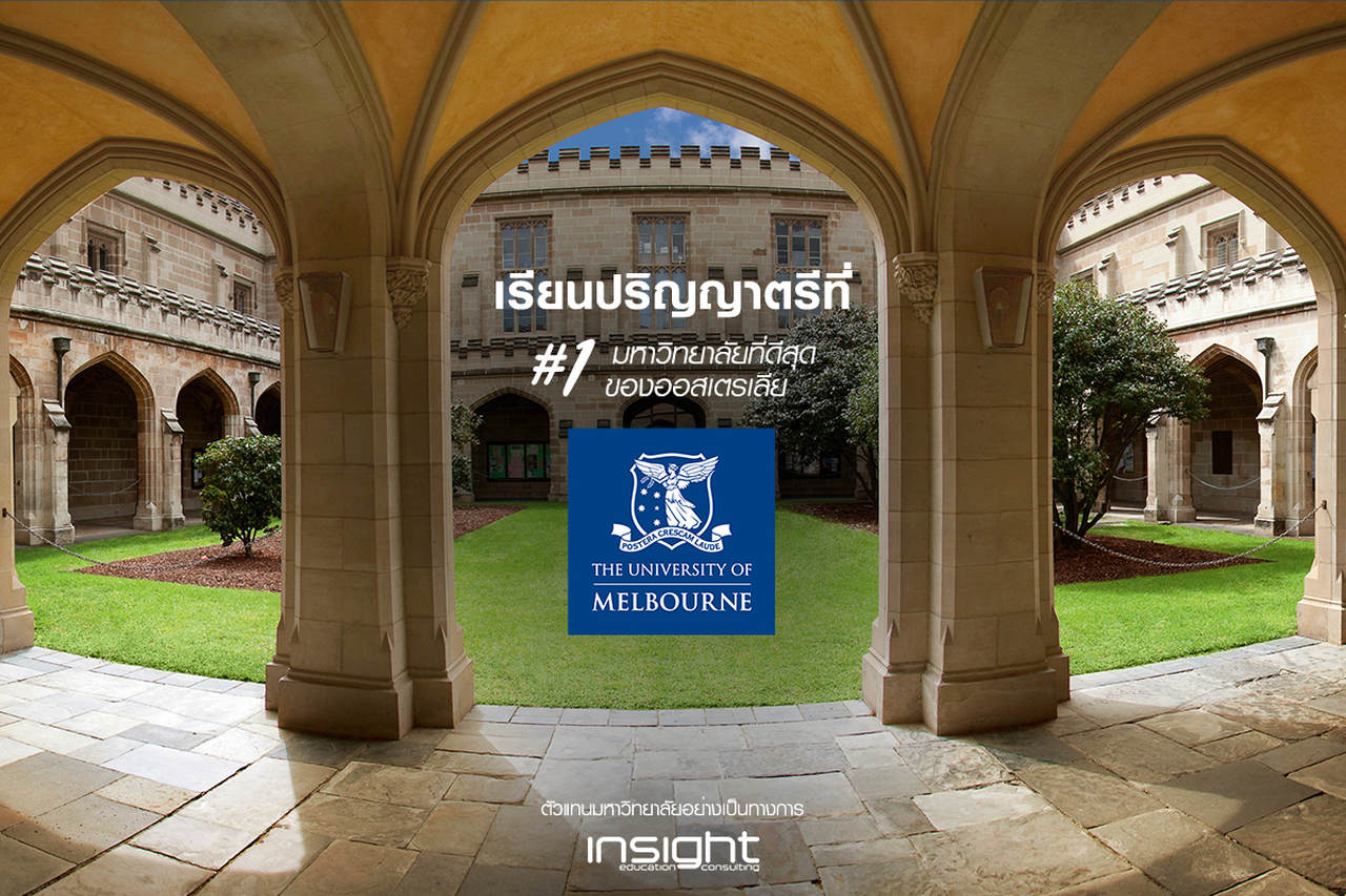 Arch, Architecture, Building, Arcade, Facade, University of Melbourne, University of Melbourne, Victoria University, RMIT University, University, Student