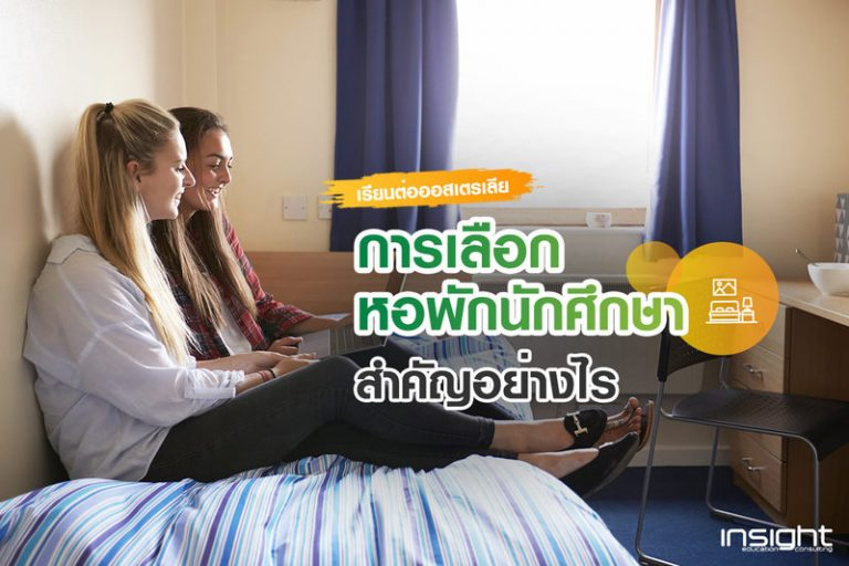 student accommodation Australia university